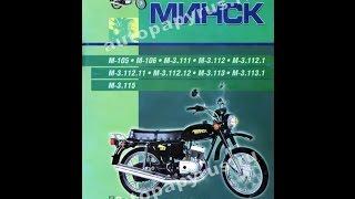 Руководство по ремонту Мотоциклов Минск(http://www.autopapyrus.ru/?partner=494 Авто Книги по ремонту и техническому обслуживанию автомобилей, инструкции по эксплуа..., 2016-02-14T21:11:46.000Z)