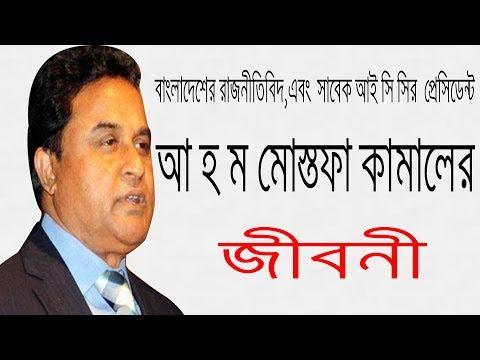 আ হ ম মোস্তফা কামাল এর জীবনী | Biography Of AHM Mustafa Kamal In Bangla.