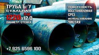 труба Б/У 1220 мм диаметр/12,0 мм толщина стенки, фаска, стальная прямошовная П.Ш. Чистая/чистая