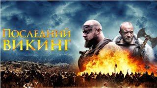 Последний викинг / The Lost Viking / боевик, приключения, история