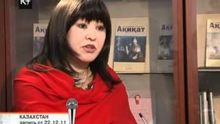 Интервью. Канагат Такеева 22.12.2011  Kplustv