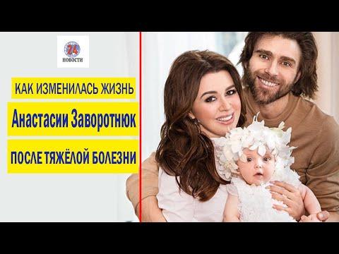 КАК изменилась жизнь Анастасии Заворотнюк после тяжёлой болезни.