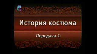 видео Исторические костюмы