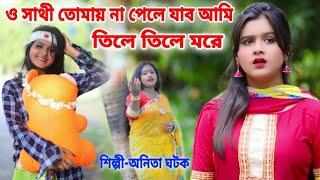 ও সাথী তোমায় না পেলে যাব আমি তিলে তিলে মরে | Heart Sad Song 2020 | Anita Ghatak | Bangla New Song