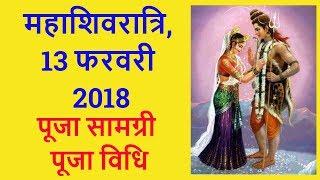shivratri 2018/shivratri vrat puja vidhi/shivratri pooja kaise kare/shivratri 2018 date and time