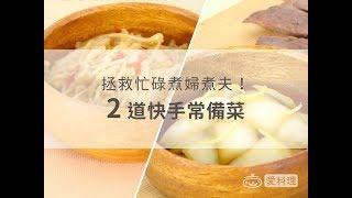 拯救忙碌煮婦煮夫!2道快手常備菜 Sauce Fried Enoki Mushroom / Sweet And Sour Pickled Onions