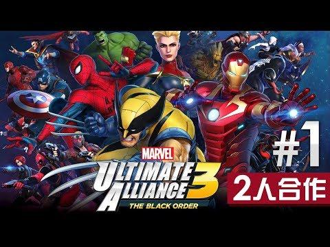 【新連載 2人合作】#1 銀河守護隊出擊《Marvel Ultimate Alliance 3》(Switch 遊戲)