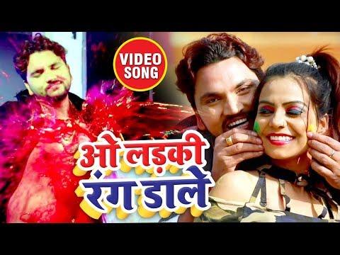 Gunjan Singh का 2019 का होली नए अंदाज़ में VIDEO SONG   O Ladki Rang Dale - ओ लड़की रंग डाले  