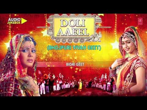डोली-आईल-|-भोजपुरी-विवाह-गीत-ऑडियो-ज्यूकबॉक्स-2015-|-उदित-नारायण,-कल्पना