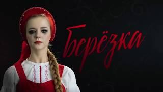 Фильм Сериал Берёзка (2018)