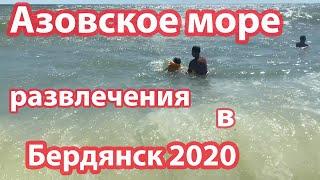 Бердянск 2020. Море, Пляж, Медузы в море. Развлечения в Бердянске  Азовское море