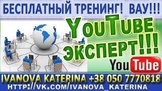 БЕСПЛАТНЫЙ ТРЕНИНГ YouTube 2016 ЗАБИРАЙ! IVANOVA KATERINA 2015