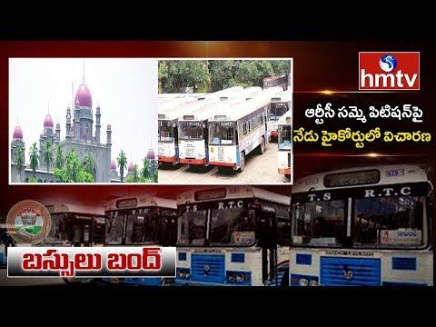 High Court To Hear RTC Strike Petition Today  hmtv Telugu News