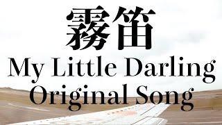 霧笛 (My Little Darling) - ORIGINAL