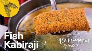 Fish kabiraji cutlet recipe—Mitra Cafe-style kabiraji cutlet—Durga pujo special Kolkata street food