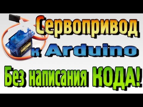 Сервопривод – Подключение к Ардуино без написания кода!