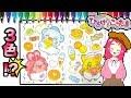 【ひらけ!ここたま♪♪】3色マーカーチャレンジで本気ぬりえ!おえかき大好き!キラキラハッピー★ Drawing for Kids ❤️アンリルちゃんねる❤️おもちゃアニメ