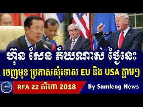 លោក ហ៊ុន សែន ភ័យខ្លាំងណាស់រឿងមួយនេះ សូមស្តាប់, Cambodia Hot News, Khmer News