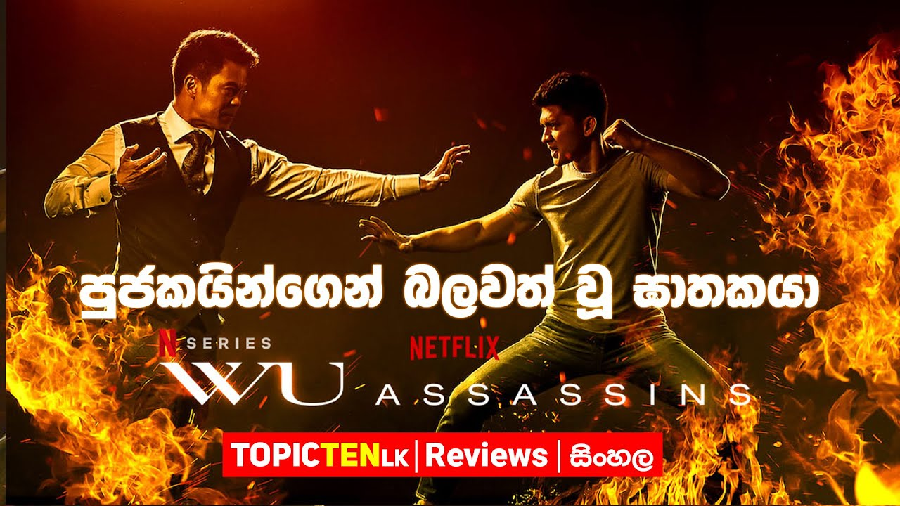 Download Wu Assassins Sinhala Movie review