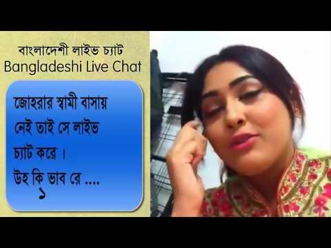 Bangladeshi Live Chat - জোহরার স্বামী বাসায় নেই ১ - উহ কি ভাব রে  - বাংলাদেশী লাইভ চ্যাট