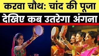 Karwa Chauth 2020 moon rising time: जानिए क्या है करवा चौथ पर चन्द्रमा निकलने का समय, कैसें करे पूजा
