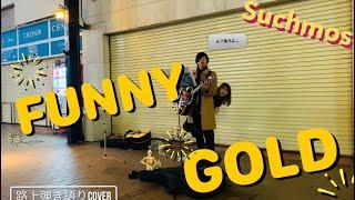 Suchmos / FUNNY GOLD アコギ1本でもカッコいい?? 路上ライブで歌ってみた