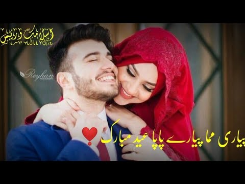 Download Pyari Mama Pyare Papa Eid Mubarak Status | Eid Mubarak Status | Eid Mubarak WhatsApp Status 2021