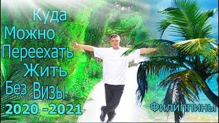 видео Куда и в какую страну лучше всего эмигрировать из России, Украины и стран СНГ