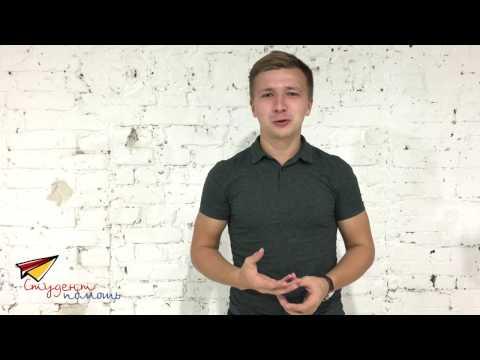 Студент Помощь/ Подробнее о сервисе/ Первое видео