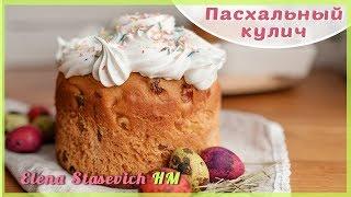Пасхальный КУЛИЧ с цукатами и изюмом || Easter Cake || Elena Stasevich HM