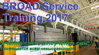 BROAD Service Training 2017 | Отчёт по обучению на заводе BROAD в Китае