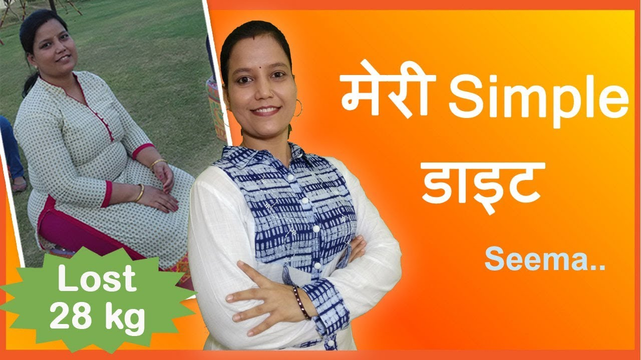 मेरा डाइट प्लान – Easy and Simple To Get Started – By Seema
