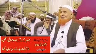 Sheikh Mohammad Makki sb.جوانی جائے بڑھاپا نہ جائے