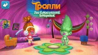 ТРОЛЛИ 2016 новинка мультик и игра Trolls СПАСАЕМ ТРОЛЛЕЙ ИЗ МУЛЬТИКА ТРОЛЛИ. Для детей