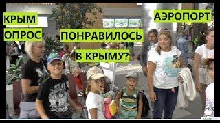 Крым. Опрос. Аэропорт Симферополя. Понравилось в Крыму?