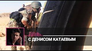 Главные новости 16 октября с Денисом Катаевым