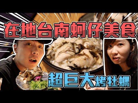 台南人在地牡蠣美食!!!巨無霸烤牡蠣讓你吃到升天!!! feat.天龍德 ...