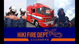 【公式】比企広域消防本部PR動画  ~Welcome to HIKI Fire Dept.~