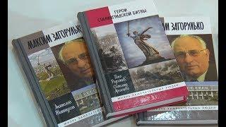 В Волгограде презентовали уникальные книги о жизни замечательных людей Сталинграда