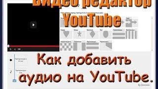 Видео Редактор Как добавить аудио в редакторе YouTube. Новый дизайн.