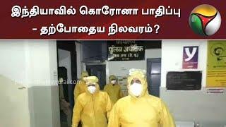 இந்தியாவில் கொரோனா பாதிப்பு - தற்போதைய நிலவரம்? | Corona | India | Covid19