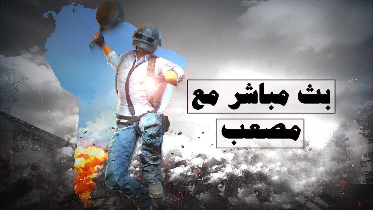 Photo of بث مباشر ببجي موبايل | نودع السيزون العاشر – اللعاب الفيديو