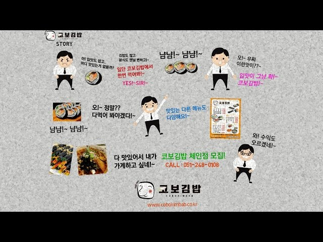 코보김밥 CF애니메이션