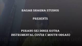 PURANO SEI DINER KOTHA    Instrumental Cover - Mouth Organ    Ft Basab Sharma   