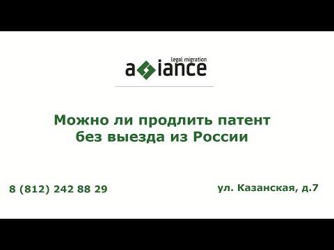 Можно ли продлить патент без выезда из России