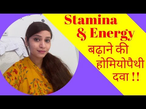 Stamina increase & improvement by homeopathic medicines | homeopathic energy & vitality tonic