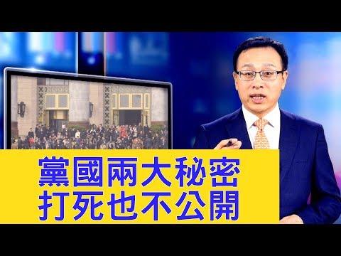 中共官員「打死也不敢公開」的「國家機密 」?【新聞看點】(2019/05/16)