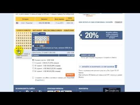 Powerball - американская лотерея (покупка билета)