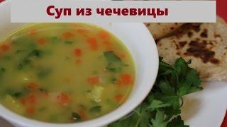 Суп из чечевицы. Очень вкусный и полезный. Вегетарианский суп.