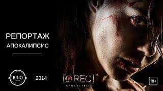Репортаж: Апокалипсис (2014) Дублированный трейлер № 1